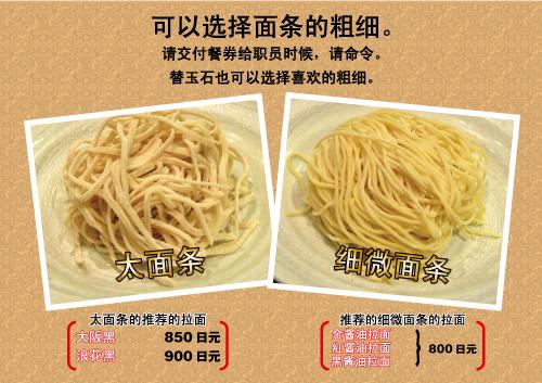 (cn)noodle_type