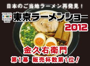Tokyo ramen showイメージ