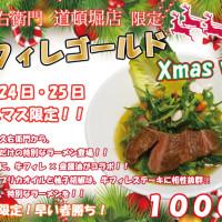 【牛フィレ】2014_12_24・25