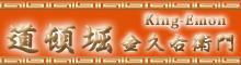 大阪 难波 出名 酱油面条 金久右卫门道顿堀店