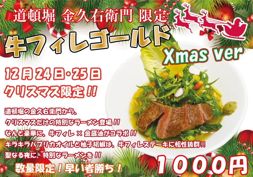 【牛フィレ】2013_12_24・25