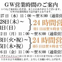 GW営業時間のお知らせ2016