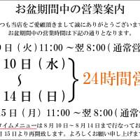 お盆営業時間お知らせ_2016