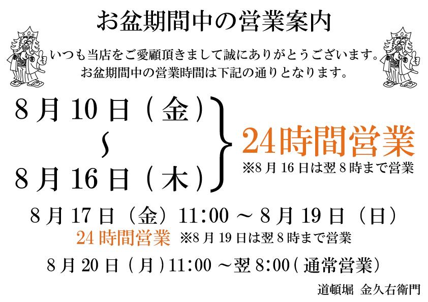 お盆営業時間お知らせ_2018